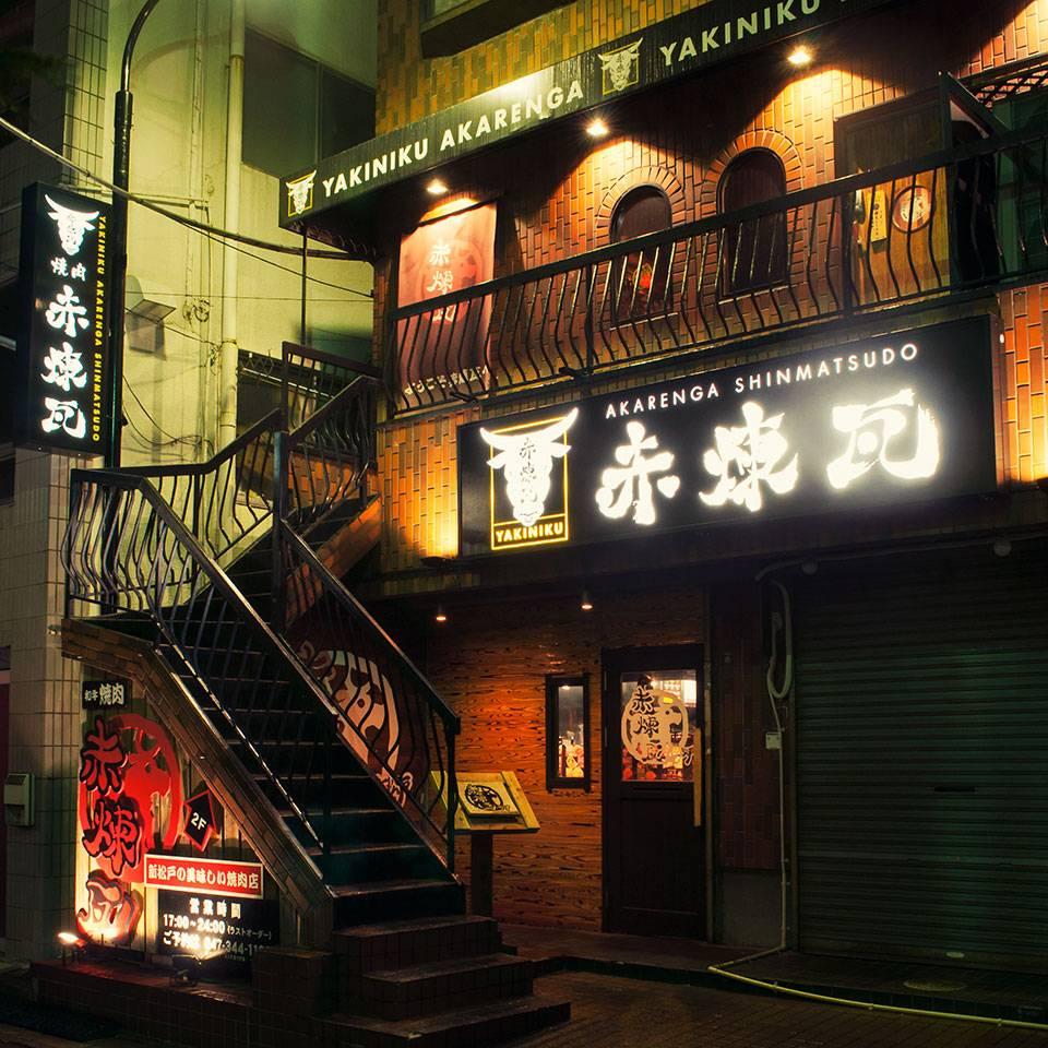 焼肉 赤煉瓦 新松戸店 店舗外観の写真