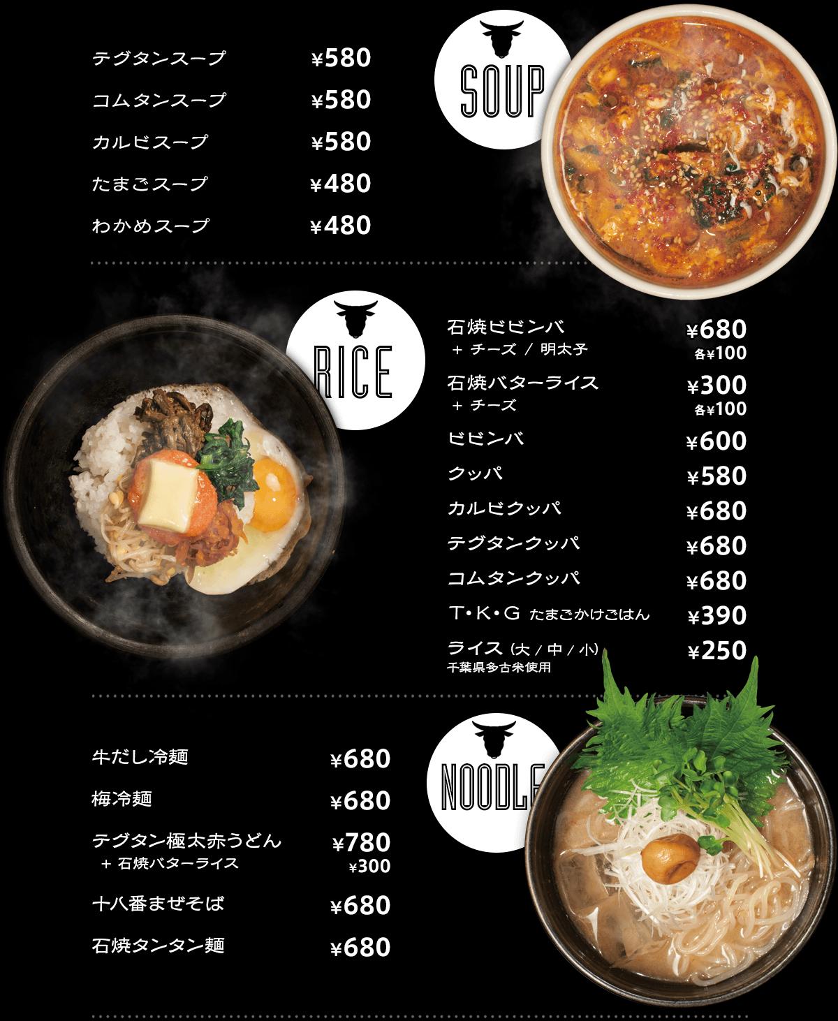 スープ類 ごはんもの 麺類